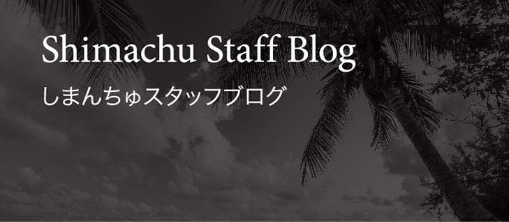 しまんちゅスタッフブログ